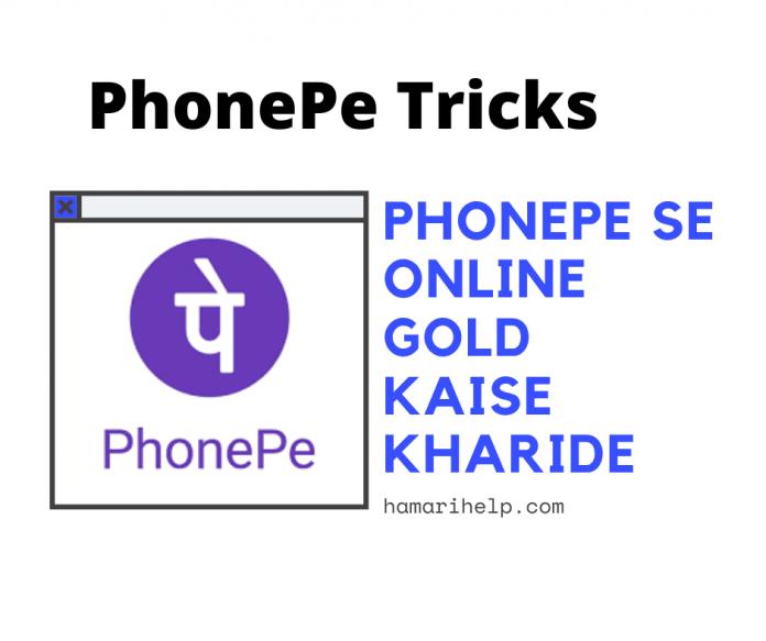 PhonePe App se Gold kaise kharide online