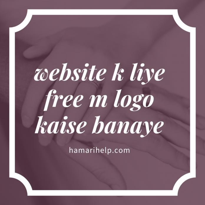 website ya blog ke liye free logo kaise banaye in hindi