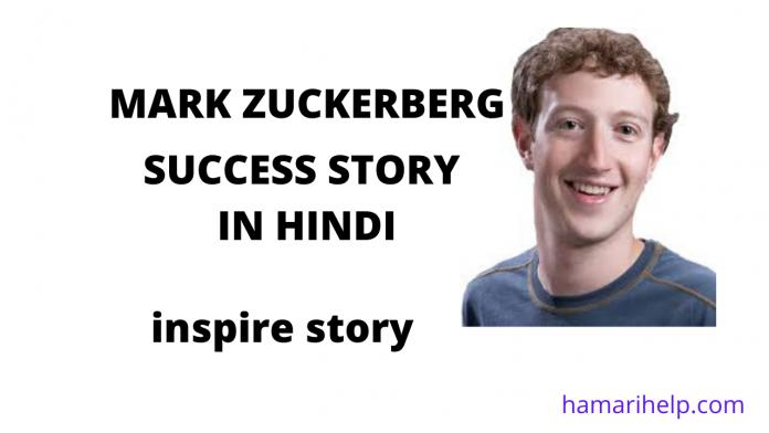 mark zuckerberg success story