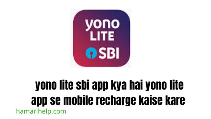 yono lite sbi app se mobile recharge kaise kare