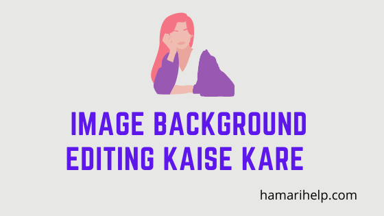 how to change image background in hindi
