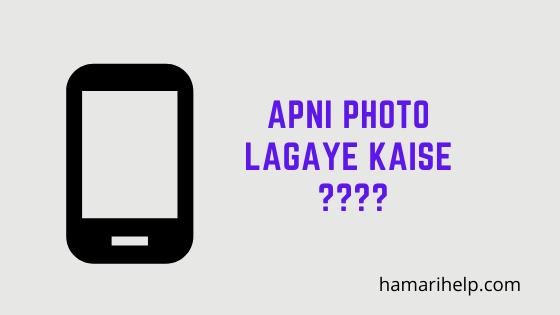 mobile dialpad me apni photo kaise lagaye