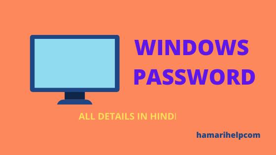 how to change windows password in hindi