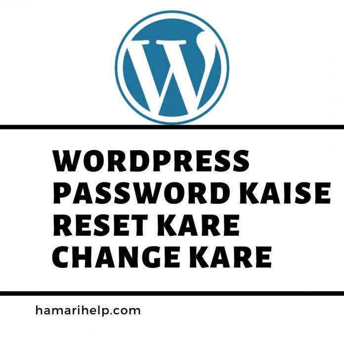 wordpress password kaise recover kare