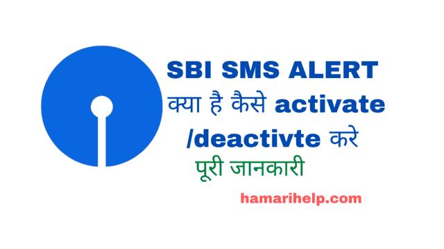 sbi sms alert service kya hai