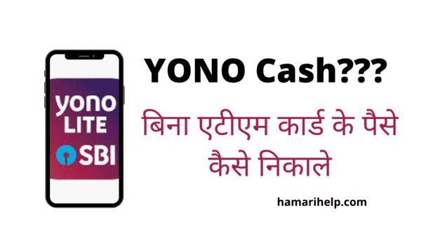 yono cash se paise kaise nikale
