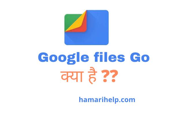 Google file go kya hai