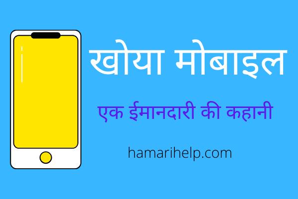 khoya mobile hindi kahani