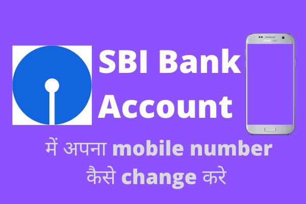 sbi me apna mobile number kaise change kare