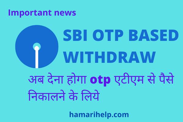 Sbi otp based transaction sbi news in hindi