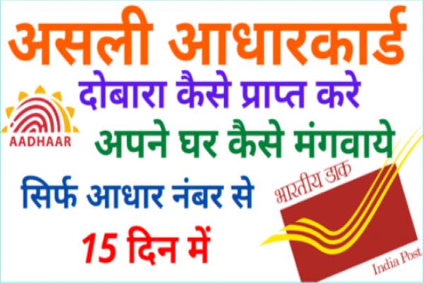Duplicate aadhar card kaise mangwaye