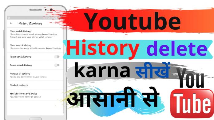 youtube history delete pause kaise kare