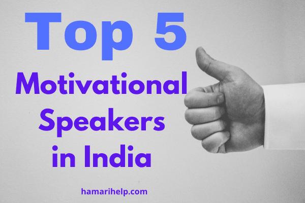 TOP 5 Motivational Speakers in india