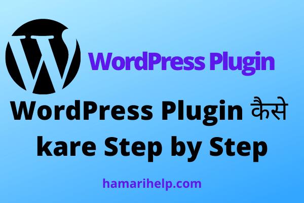 WorpdPress Plugin kaise install kare in hindi