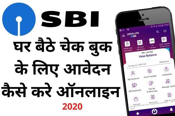 cheque book application sbi hindi