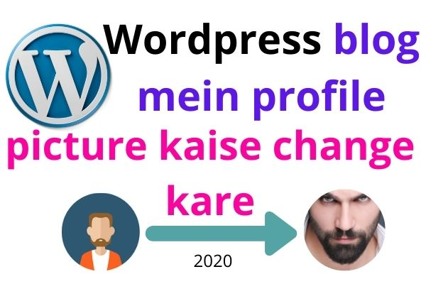 Wordpress Blog me author profile picture kaise change kare