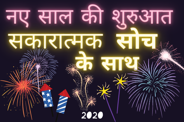 positive thoughts 2021 in hindi