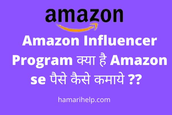 Amazon influencer program kya hai