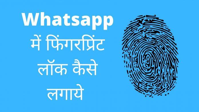 Whatsapp me fingerprint lock kaise lagaye in hindi