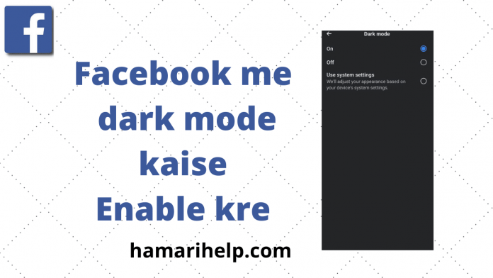 Facebook me dark mode kaise enable kare in hindi